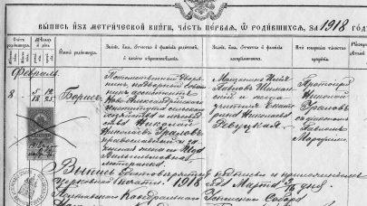 (Výpis z matriky katedrálního chrámu Nanebevzetí Panny Marie v Poltavě pro rok 1918. Otec Borise Nikolajeviče Nikolaj Nikolajevič Uralov je zde zapsán jako dědičný šlechtic a dvorní rada.)