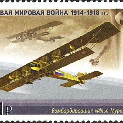 Letadlo Ilja Muromec na ruské poštovní známce vydané roku 2015. Zdroj: Wikimedia Commons.